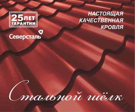 http://yarprofil.ru/images/articles/metallocher/steel_silk_main_img.jpg