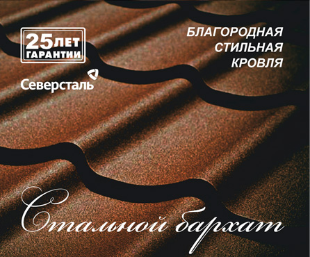 http://yarprofil.ru/images/articles/metallocher/steel_velvet_main_img.jpg